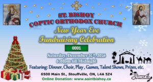 new-year-eve-fundraising-2016